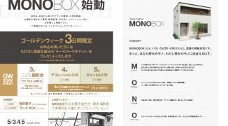 monobox_gw_event