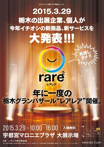 rare2_2015_poster_B2_B2