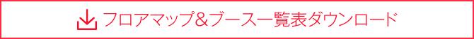 pdf_down_btn2015
