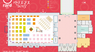 rare2_2015_xmas_map